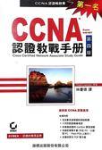 (二手書)CCNA 認證教戰手冊