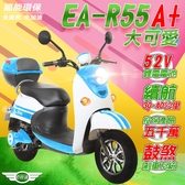 (客約)【e路通】EA-R55A+ 大可愛  52V鋰電池 500W LED大燈 液晶儀表 電動車 (電動自行車)