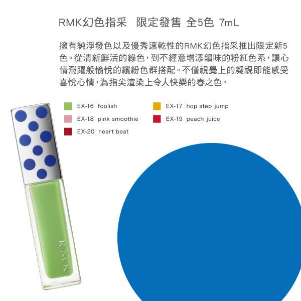 RMK 幻色指采7ml(5色任選)