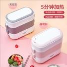 電熱飯盒插電加熱保溫飯盒帶熱飯菜便當上班...