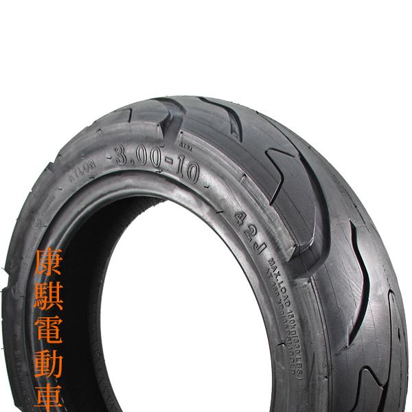 3.00-10 高速胎 誠遠 CORDIAL CY-227 電動車 輪胎【康騏電動車】電動車維修