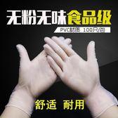 食品級一次性PVC手套防靜電乳膠