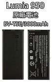 Lumia 950 原廠電池 BV-T5E 3000mAh 電池 Microsoft nokia 諾基亞