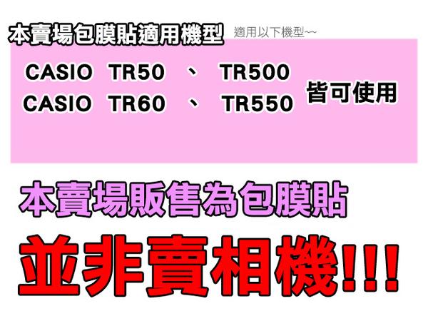 【小咖龍賣場】CASIO TR60 TR50 TR500 TR550 東北大花 全機貼膜 包膜 3M 貼紙 無殘膠 保護膜 防刮 耐磨