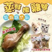【買四送一】蒸鮮嫩雞腿 寵物雞腿 酥骨雞腿 狗雞腿 貓雞腿 寵物零食 寵物獎勵 獎勵零食 嫩G腿
