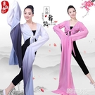 舞蹈服 成人兒童驚鴻舞水袖藏族舞蹈服古典舞演出服練功甩袖舞服裝上衣女 韓菲兒