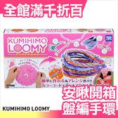 日本空運 KUMIHIMO LOOMY 編織板 你的名字 瀧 三葉 組紐 盤編手環 安啾開箱  TAKARA TOMY【小福部屋】