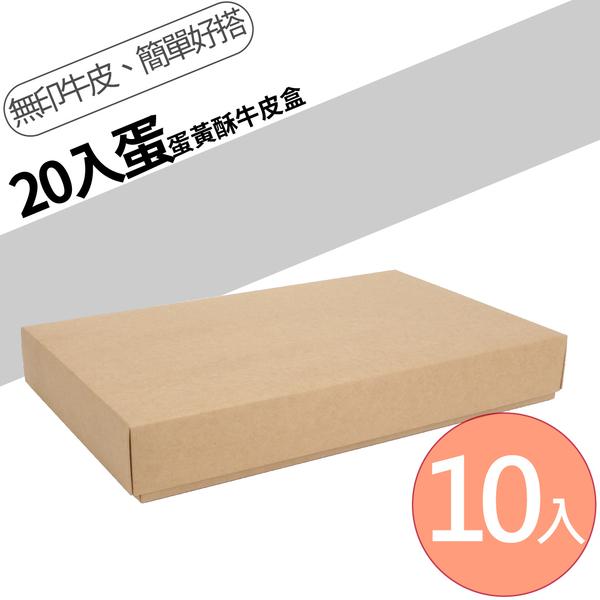 {無印牛皮}20入蛋(10個/組) 中秋節/紙盒/包裝盒/鳳梨酥/蛋黃酥/綠豆碰