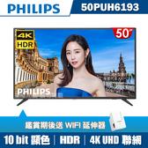 (送WIFI延伸器)PHILIPS飛利浦 50吋4K HDR聯網液晶顯示器+視訊盒50PUH6193