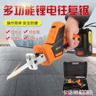 鋰電充電式往復鋸電動馬刀鋸家用小型迷你電鋸戶外手提伐木鋸鋸條 MKS免運