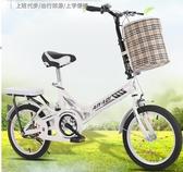 小型折疊自行車男女士16寸20寸超輕便攜成人學生青少年兒童單車    汪喵百貨