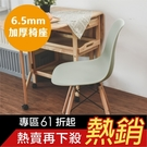 木質 椅子 北歐 楓木椅 電腦椅【K0017】北歐原創復刻餐椅(6色) 完美主義
