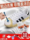 皮革護理小白鞋去黃增白去除鞋邊發黃鞋底去氧化球鞋清洗劑貝殼頭泛黃變白 【全館免運】
