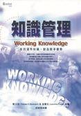 (二手書)知識管理(中國生產力中心)