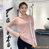 運動上衣連帽瑜伽服跑步訓練長袖外套健身服