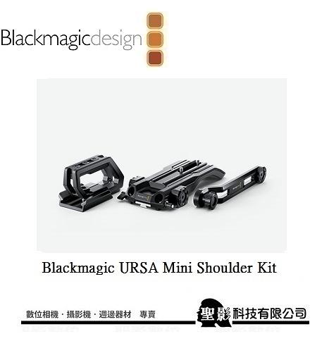 【BMD】Blackmagic URSA Mini Shoulder Kit 迷你肩包組 【公司貨】