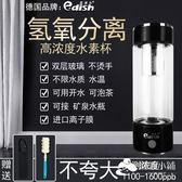 富氫水杯日本水素水制氫杯高濃度富氫健康養生杯氫氧分離電解水杯-潮流小鋪