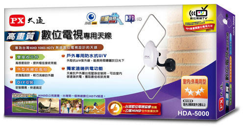 大通 HDTV 1080 數位電視專用天線【HD-5000】**免運費**