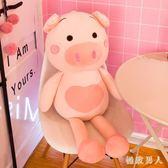 毛绒玩具 豬毛絨玩具公仔搞怪抱枕玩偶可愛女孩睡覺抱娃娃超萌韓版女生懶人 LN5917 【極致男人】