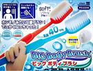 創意超大號牙刷造型洗背刷 浴刷 超大號軟毛洗澡刷【Mr.1688先生】