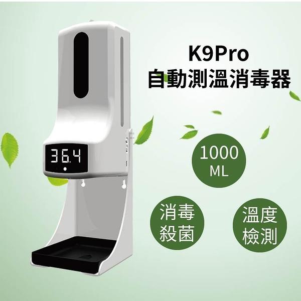 K9 Pro 酒精噴霧機量溫儀 全自動測手溫 消毒洗手機 精度高 異常報警 1000ML大容量