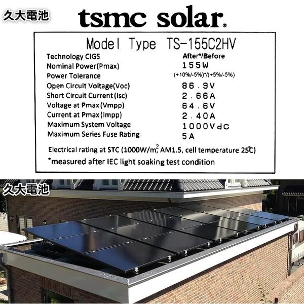 ✚久大電池❚ tsmc solar  TS-155C2HV    64V 155W 台積電CIGS薄膜式太陽能板