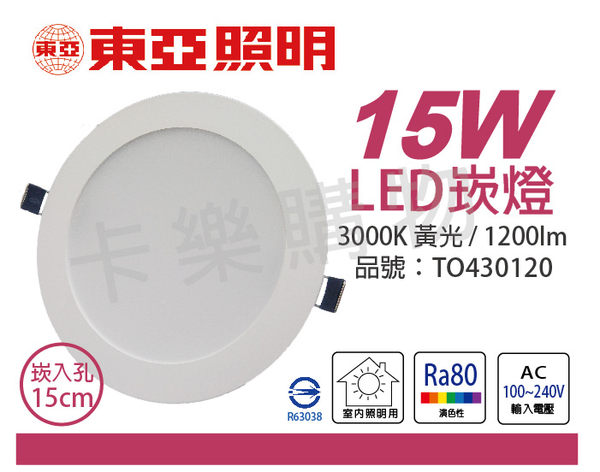 TOA東亞 LDL152-15AAL LED 15W 3000K 黃光 全電壓 15cm 崁燈  TO430120