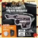 109/10/31前贈原電+防護口罩 日本Bmxmao MAO Clean M1 地表最強車用無線吸塵器 - 6組吸頭/附收納包