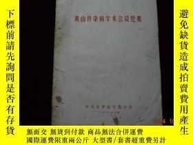二手書博民逛書店罕見黃山傳染病學術會議紀要.Y9495 中華醫學會安徽分會 中華