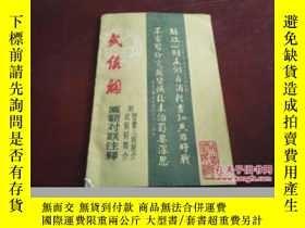 二手書博民逛書店《武侯祠罕見匾額對聯註釋》1987年第5版 DWY205811