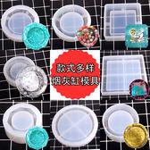 禮品煙灰缸模具硅膠滴膠diy材料手工diy制作ab膠水晶滴膠素材水晶膠-凡屋