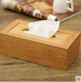 紙巾盒竹子客廳抽紙盒竹制卷紙盒PLL2066