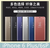 iPhone 6sP/6Plus (5.5吋) 電鍍鏡面皮套 側翻皮套 半透明 支架 免翻蓋 包邊 皮套 時尚簡約 保護套