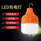 停電應急家用usb充電燈泡超亮多功能防水夜市擺攤燈戶外無線照明 快速出貨