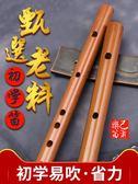 樂己笛子初學者成人零基礎竹笛古風女成人樂器兒童學生短素橫笛