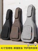 吉他包 吉他包加厚防水雙肩背通用36/40/41寸琴袋民謠木吉它琴包T 6色