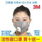 3M 9041V 9042V活性碳口罩(...