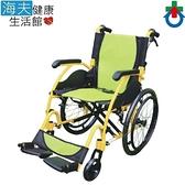 【海夫】杏華 超輕量 折背 腳踏可收 鋁製 輪椅(CH863_18吋座寬)