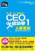 書CEO 成功學1 -人脈筆記