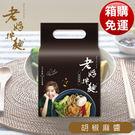 ONE HOUSE-美食-老媽拌麵 胡椒...