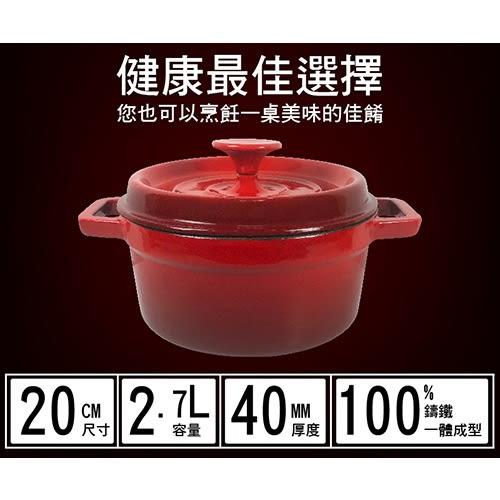 AUSTIN SHINE 琺瑯鑄鐵鍋20cm