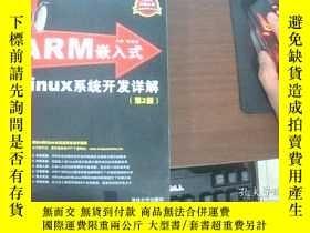 二手書博民逛書店罕見ARM嵌入式Linux系統開發詳解(第2版)Y14582 弓