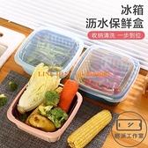 【3個裝】瀝水籃雙層帶蓋防塵蔬菜保鮮盒家用洗菜籃【輕派工作室】