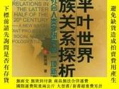 二手書博民逛書店罕見20世紀後半葉民族關係探析---社會人類學研究的一項新課題Y