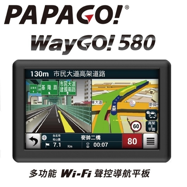 【送硬殼收納包】PAPAGO WAYGO 580 五吋 Wi-Fi 聲控衛星導航 平板 無線圖資更新 測速照相提醒