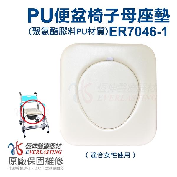 【恆伸醫療器材】ER-7046-1 便器椅坐墊-中空型 子母墊 塑膠底 洗澡椅/便桶椅/便盆椅坐墊 座墊
