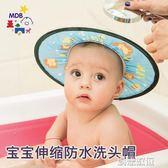 寶寶洗頭帽防水護耳 嬰兒洗髪帽防水帽兒童浴帽洗澡帽洗頭幫手     創想數位