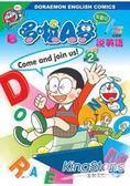 看哆啦A夢說英語入門2