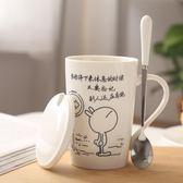 陶瓷杯咖啡杯創意杯子情侶水杯帶蓋茶杯牛奶杯學生馬克杯 挪威森林
