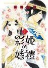 影姬的婚禮 01